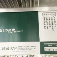 武蔵大学の中吊り広告
