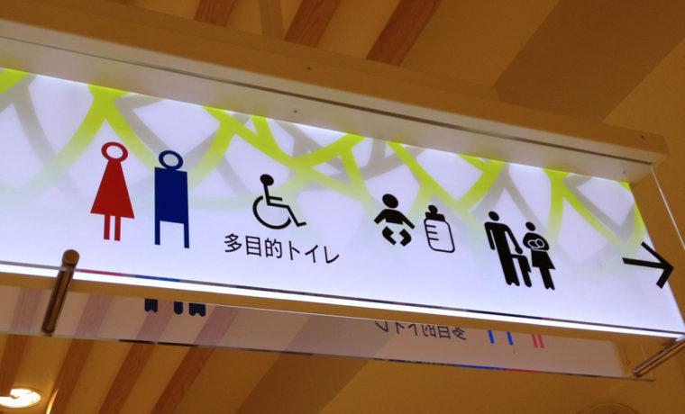 モリシア津田沼のトイレサイン・ピクトグラム