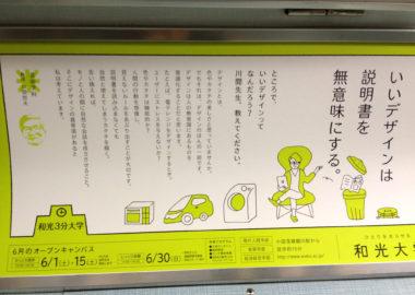 和光大学の中吊り広告