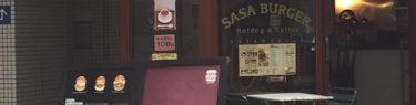 ササバーガーのスタンド看板
