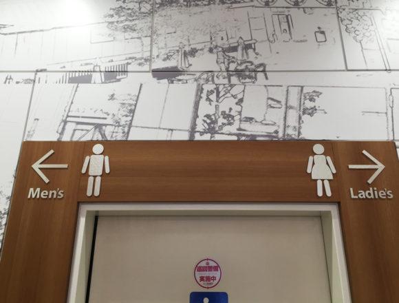 グランベリーモール南町田のトイレサイン・ピクトグラム