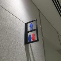 グランエミオ大泉学園のトイレ・ピクトグラム