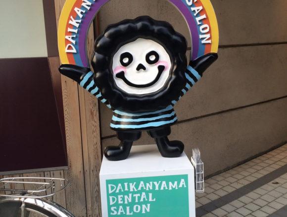 歯科の置き看板