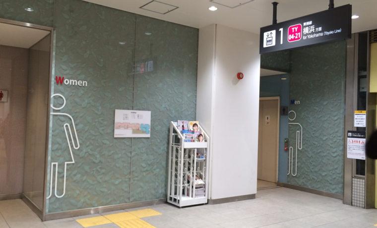 中目黒駅のトイレサイン