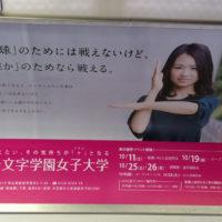 十文字学園女子大学の中吊り広告