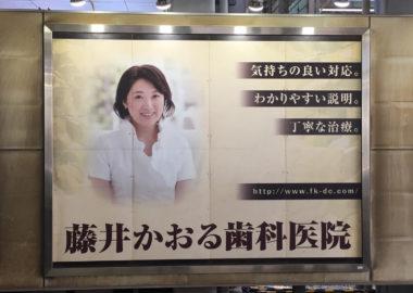 藤井かおる歯科の駅看板