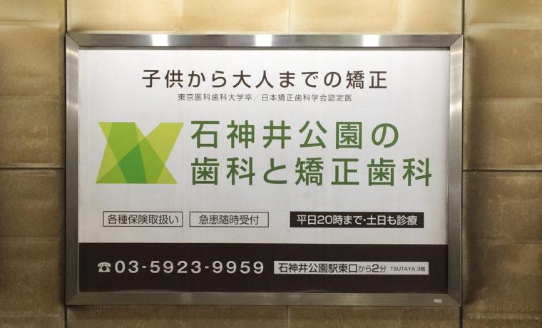 石神井公園の歯科の駅看板
