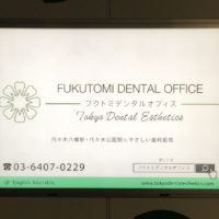 代々木公園の歯科駅看板
