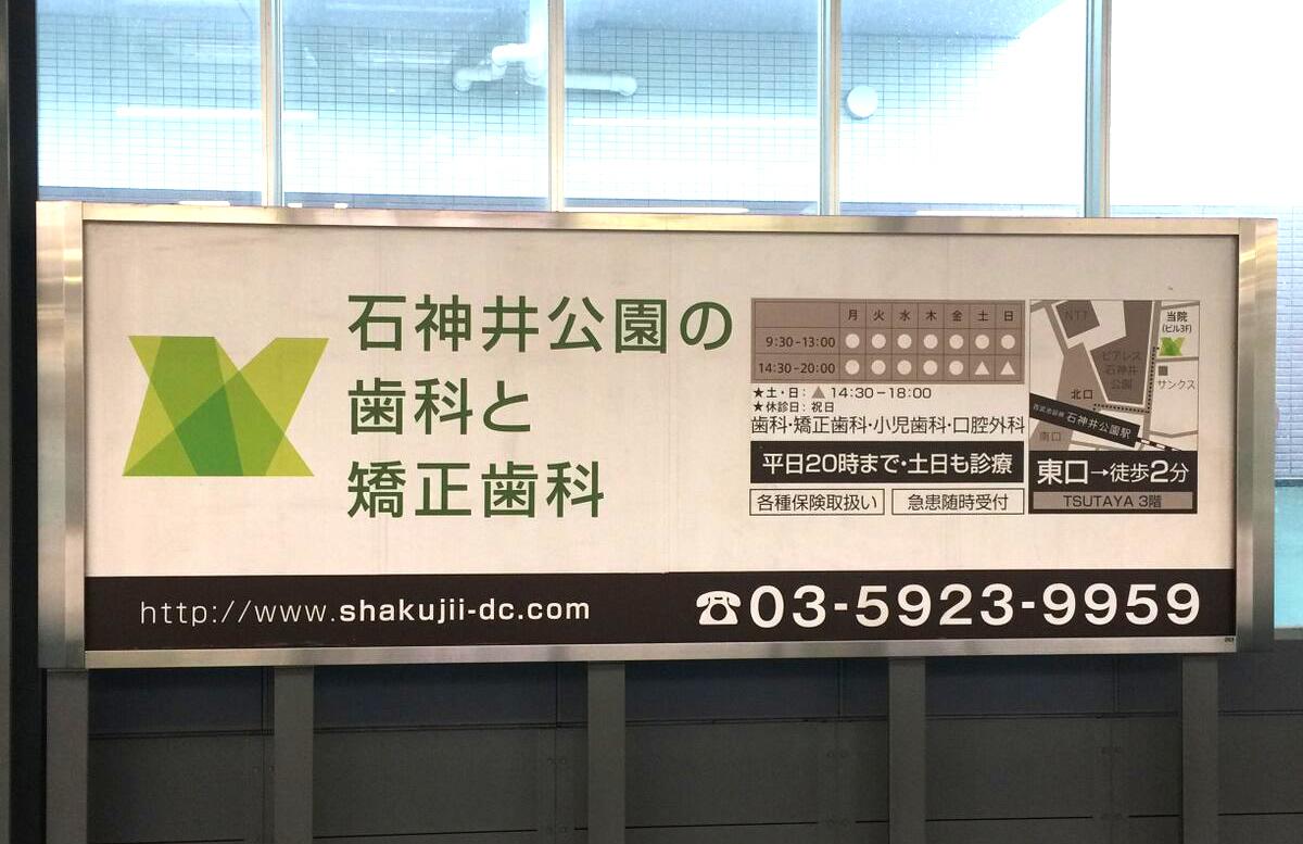 石神井公園駅の歯科駅看板