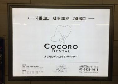 歯科の駅看板