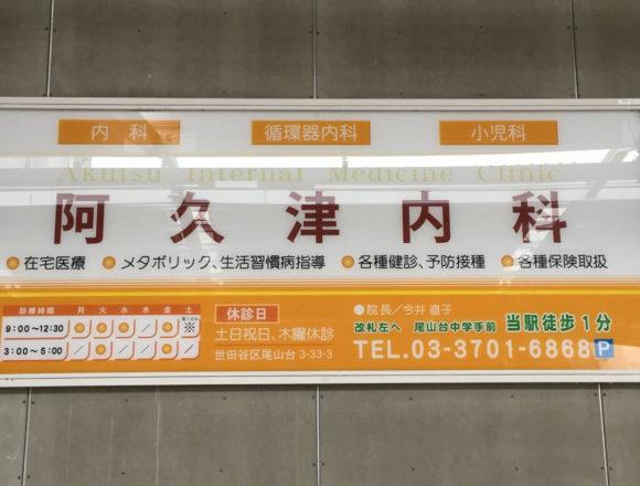 阿久津内科の駅看板