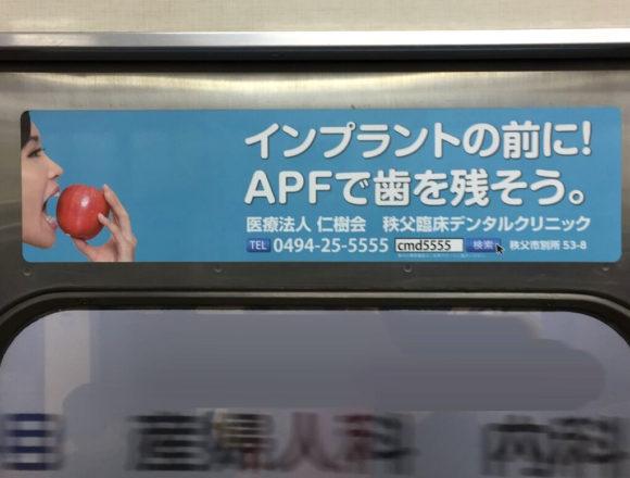 秩父臨床デンタルクリニックの電車内ドアステッカー広告
