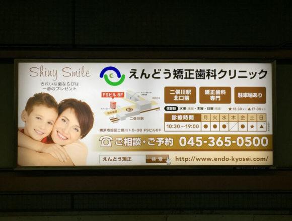 えんどう矯正歯科クリニックの駅看板