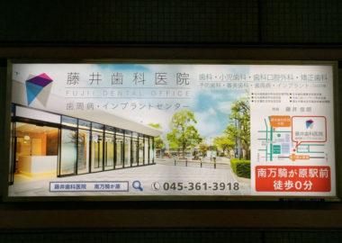 藤井歯科医院の駅看板