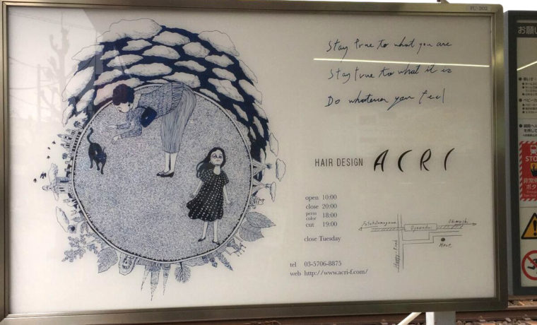 HAIR DESIGN ACRI(ヘアーデザインアクリ)の駅看板