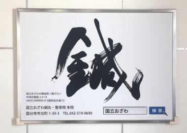 国立おざわ鍼灸・整骨院の駅看板