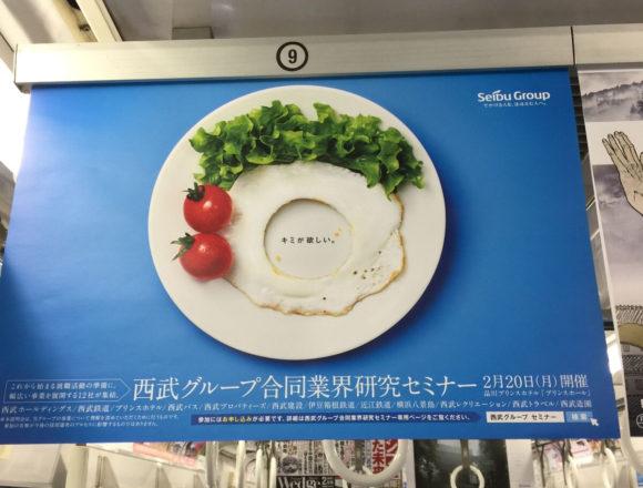 西武グループ合同業界研究セミナーの電車内中吊り広告
