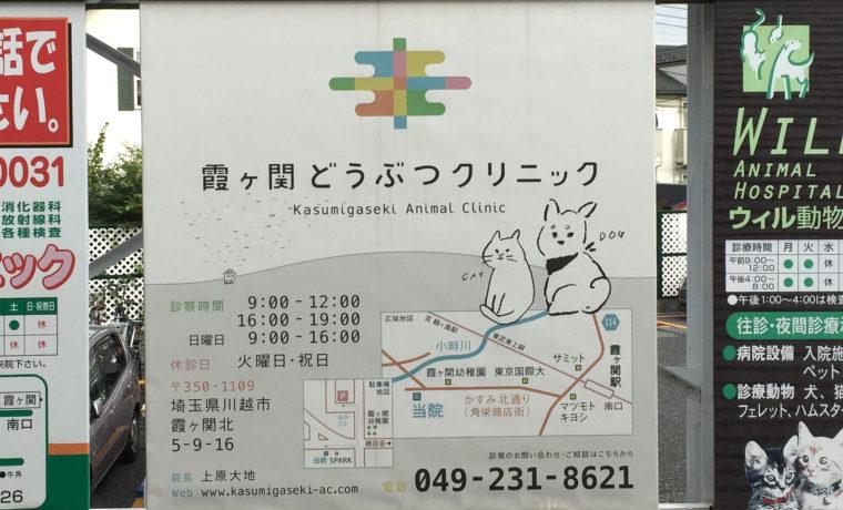 霞ヶ関動物クリニックの駅看板