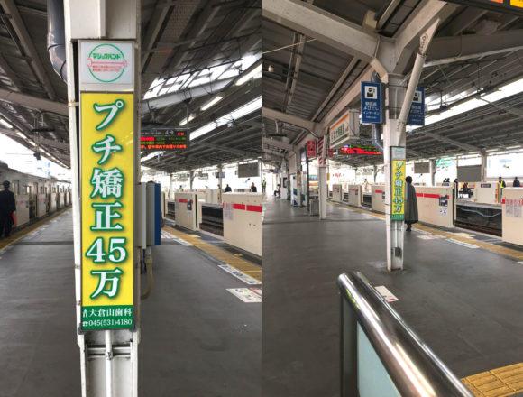 大倉山歯科の駅看板
