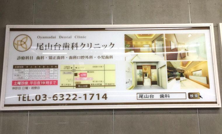尾山台歯科クリニックの駅看板
