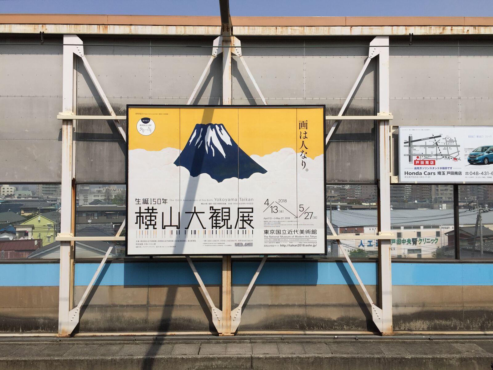 横山大観展の駅看板