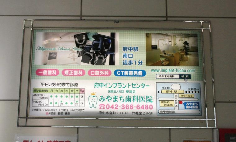 府中駅前歯科医院