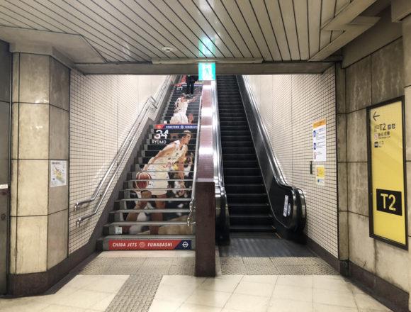 千葉ジェッツふなばしの駅構内階段看板