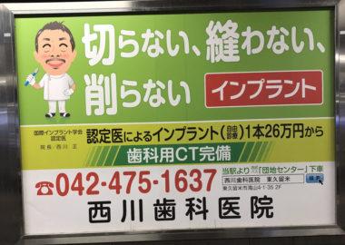 西川歯科医院の駅看板