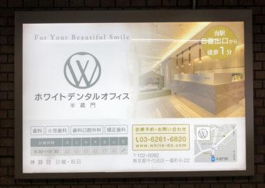 ホワイトデンタルオフィス半蔵門の駅看板