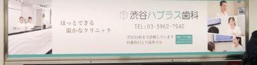 渋谷ハプラス歯科の駅看板