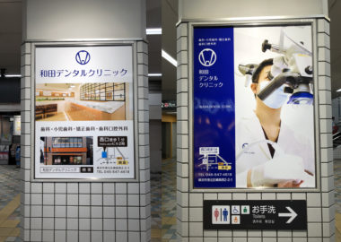 歯科駅看板(和田デンタル)