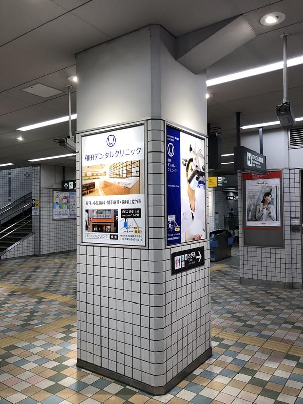 駅構内看板
