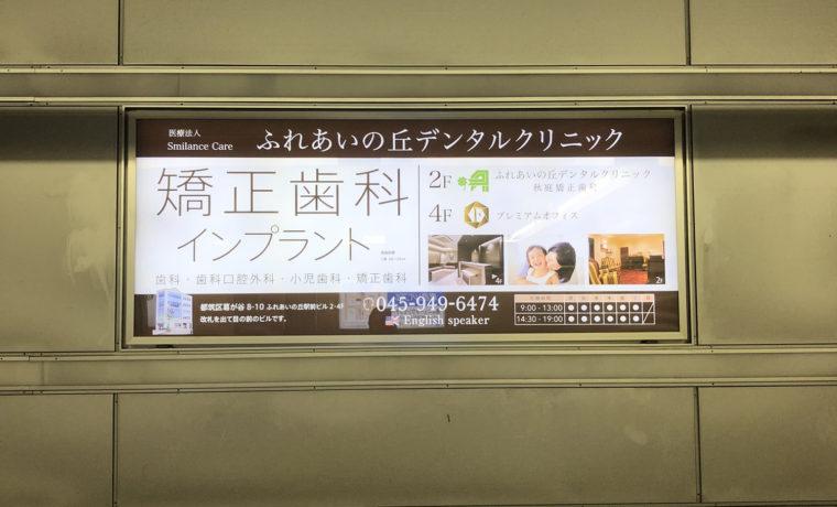 横浜市都筑区歯科駅看板