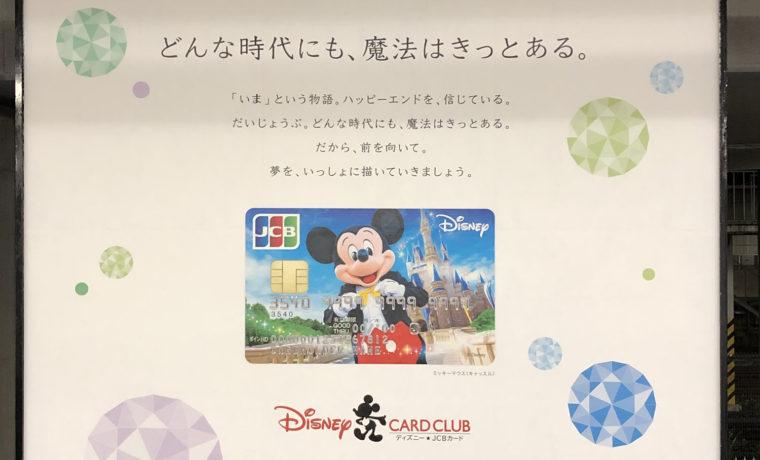 ディズニーJCBカードの駅看板