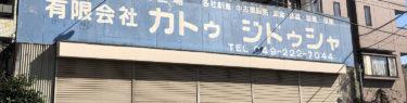 カトゥジドゥシャ店舗看板