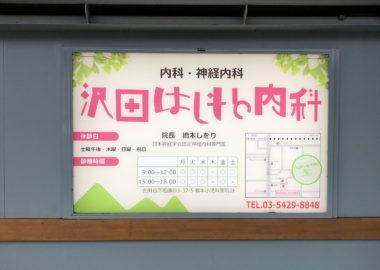 祖師ヶ谷大蔵駅沢田はしもと内科の駅看板