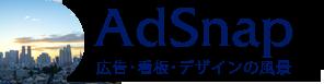 AdSnap:広告・看板・デザインの風景